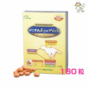 メニワン メニわん Eye+ Neo 2 180粒(60粒×3)動物用栄養補助食品