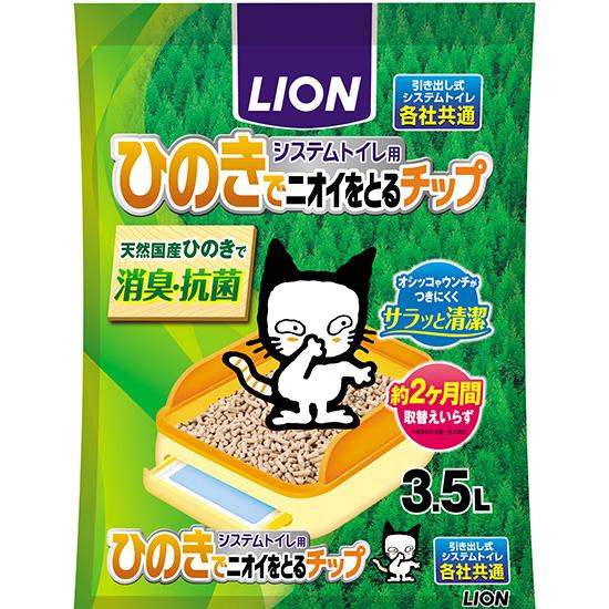 LIONシステムトイレ用ひのきでニオイをとるチップ 3.5L×8(他商品と同梱不可)