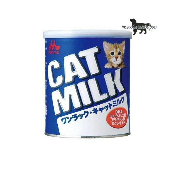 成分をさらに猫の母乳に近づけました 森乳サンワールド ワンラック メーカー公式 キャットミルク 送料無料 限定品 国産品 270g