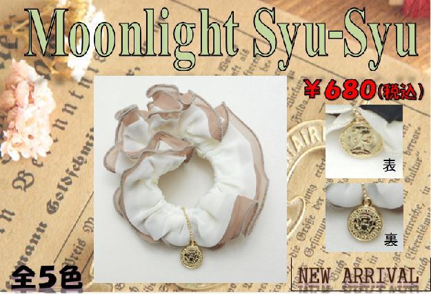 送料無料 ムーンライト シュシュ 大人気の淡カラー ALLハンドメイド 在庫処分 コインのチャーム付き MoonLight ベージュ 半額 Syu-Syu