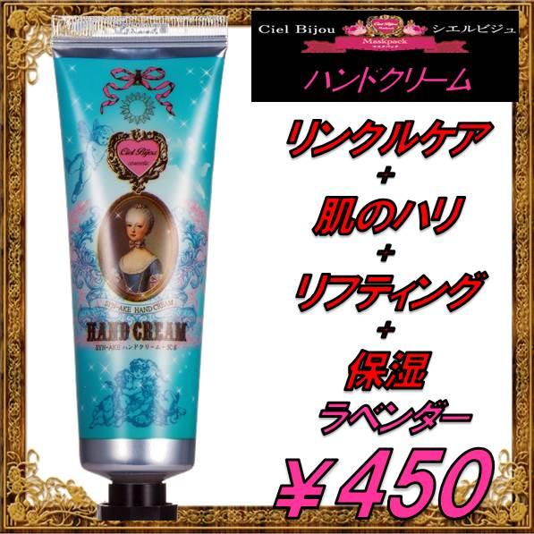 最高品質ハンドクリーム 保湿 リペア成分 スクワランなど美の成分がいっぱい 日本正規代理店品 ブルー シンエイクハンドクリーム ボディーミスト 特売 シエルビジュ