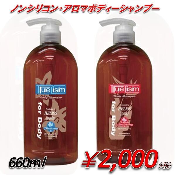 アロマ ボディーシャンプー 2 100円 アロマの香りで 授与 リラックス ボディシャンプー マイルドに洗い上げます TrueLism グリチルリチン酸配合で リフレッシュ 660ml 日本未発売