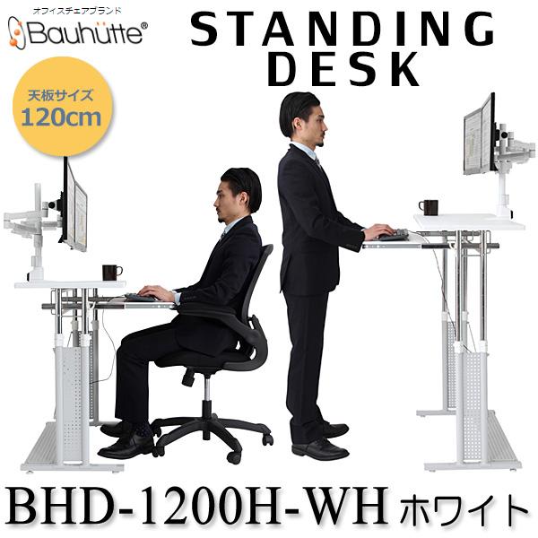 【キャッシュレス5%還元】パソコン-WHデスク スタンディング ワイドデスク BHD-1200H-WHホワイト