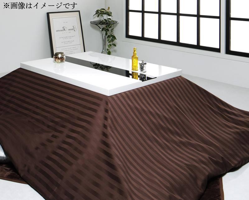 【キャッシュレス5%還元】アーバンモダンデザインこたつ VADIT CFK バディット シーエフケー こたつ布団カバー単品 正方形(75×75cm)天板対応