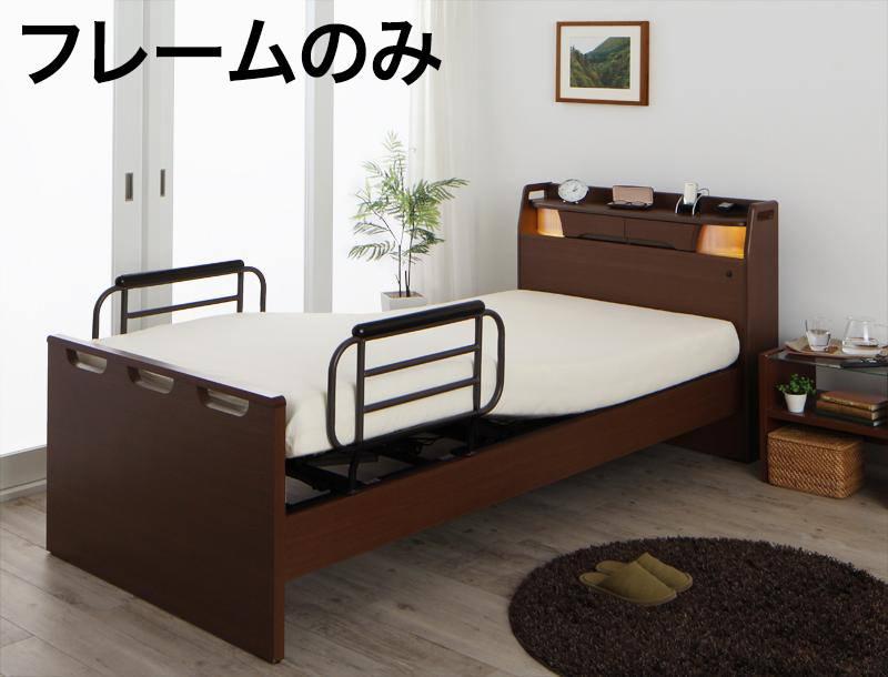 【キャッシュレス5%還元】お客様組立 棚・照明・コンセント付き電動ベッド ラクライト ベッドフレームのみ 2モーター シングル