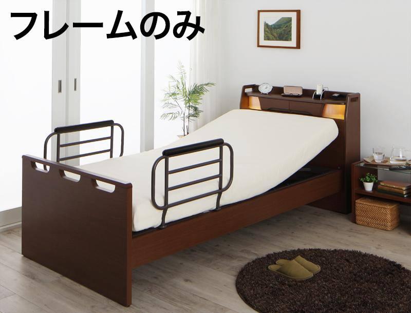 【キャッシュレス5%還元】組立設置付 棚・照明・コンセント付き電動ベッド ラクライト ベッドフレームのみ 2モーター シングル