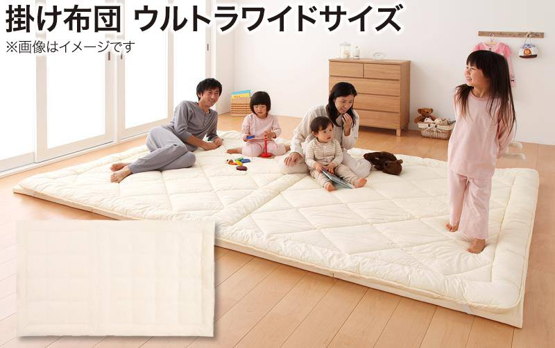 家族みんなでゆったり広々!洗えるファミリー敷布団 掛け布団:ウルトラワイド