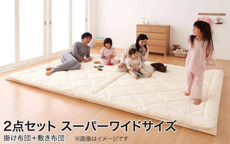 家族みんなでゆったり広々!洗えるファミリー敷布団 2点セット(掛け布団&敷布団):スーパーワイド