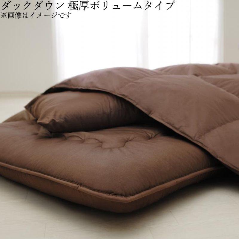 9色から選べる!羽毛布団 ダックタイプ 8点セット  硬わた入り極厚ボリュームタイプ シングル