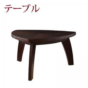 アジアンモダンデザインダイニング 縁~EN /三角テーブル(W150)