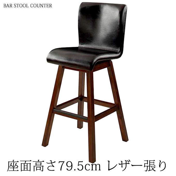 アジアンモダンデザインカウンターダイニング Bar.EN カウンターチェア 1脚