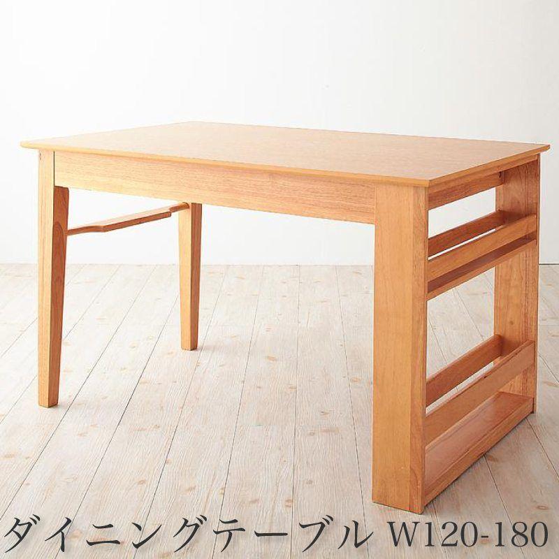 3段階に広がる!収納ラック付きエクステンションダイニング【Dream.3】/テーブル(W120-150-180)