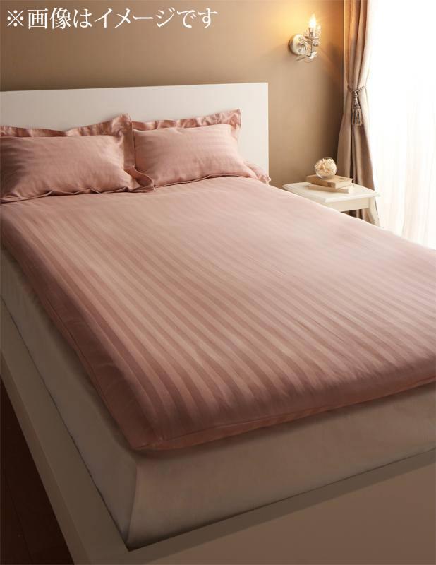 超安い 9色から選べるホテルスタイル ストライプサテンカバーリング 敷き布団カバー 上品 ダブル