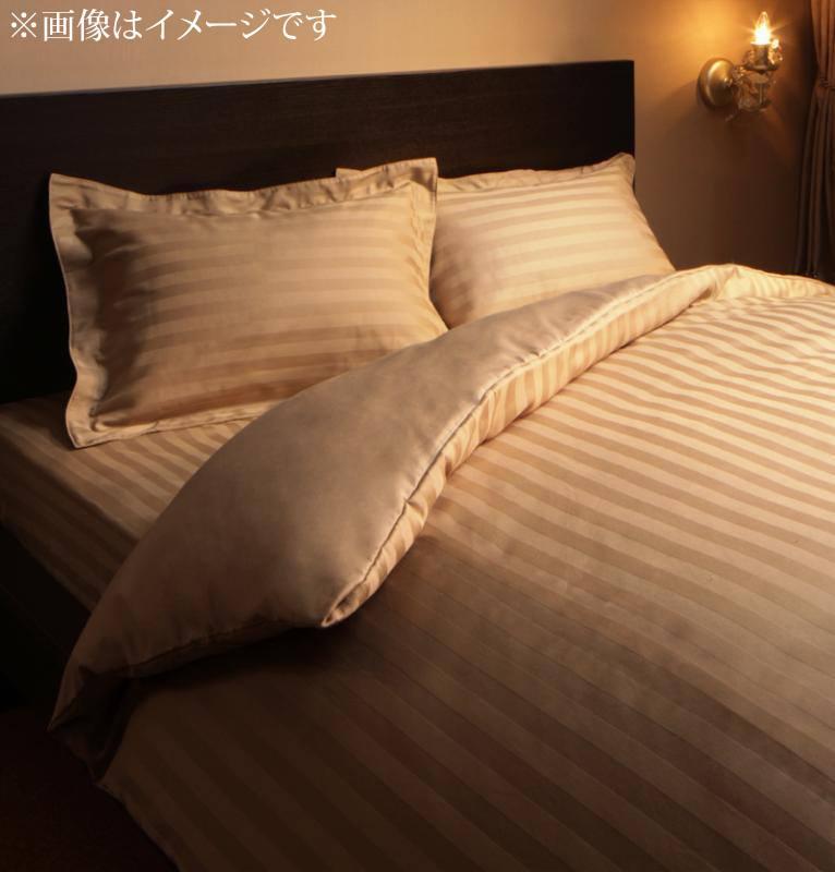 9色から選べるホテルスタイル ストライプサテンカバーリング ベッド用セット クイーン