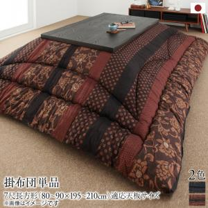 【キャッシュレス5%還元】国産こたつ布団 かれん こたつ用掛け布団 7尺長方形(90×210cm)