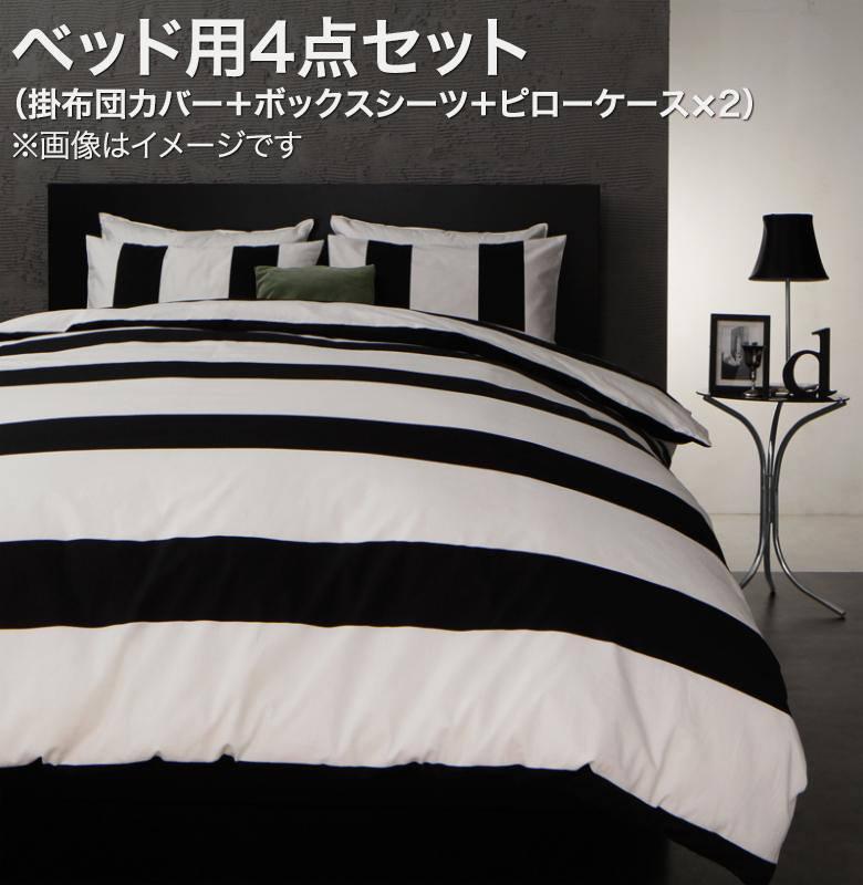 モダンボーダーデザインカバーリング【rayures】レイユール ベッド用3点セット キング