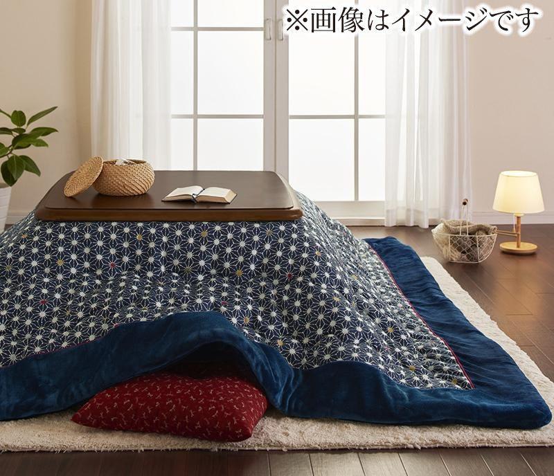 レトロ麻の葉模様こたつ布団【CORPO】コルポ 掛け布団単品 正方形