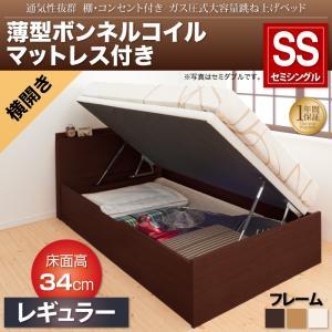通気性抜群 棚コンセント付 大容量跳ね上げベッド Prostor プロストル 薄型ボンネルコイルマットレス付き 横開き セミシングル レギュラー