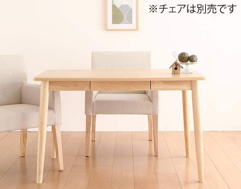 【キャッシュレス5%還元】天然木 アッシュ材 ゆったり座れる ダイニング eat with. イートウィズ ダイニングテーブル W115