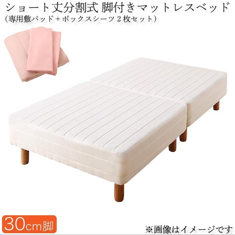 搬入・組立・簡単 コンパクト 分割式 脚付きマットレスベッド ポケットコイル お買い得ベッドパッド・シーツセット付き セミシングル ショート丈 脚30cm