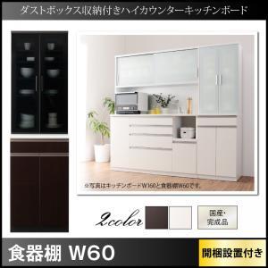 組立設置 ダストボックス収納付きハイカウンターキッチンボード Pranzo プランゾ 食器棚 W60