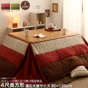 スウェード調パッチワーク省スペース icoi イコイ こたつ用掛け布団 4尺長方形 80×120cm