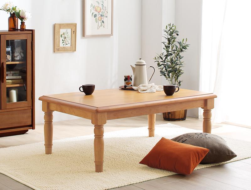 天然木パイン材アンティーク調カントリーデザインこたつ LENINN レニン 長方形(75×105cm)