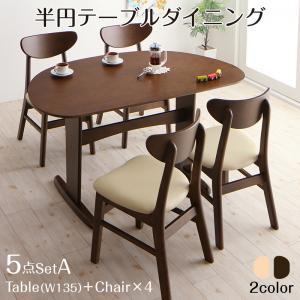 天然木半円テーブルダイニング Lune リュヌ 5点セット テーブル+チェア4脚 W135