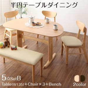 天然木半円テーブルダイニング Lune リュヌ 5点セット テーブル+チェア3脚+ベンチ1脚 W135