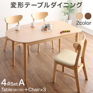天然木変形テーブルダイニング Visuell ヴィズエル 4点セット テーブル+チェア3脚 W135
