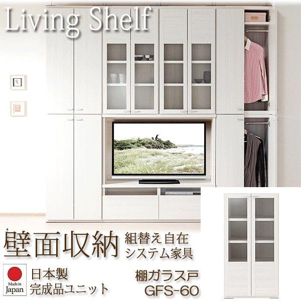 リビングシェルフ 組み替え自由キャビネット 日本製 棚ガラス戸 幅60cm ホワイトウッド GFS-60