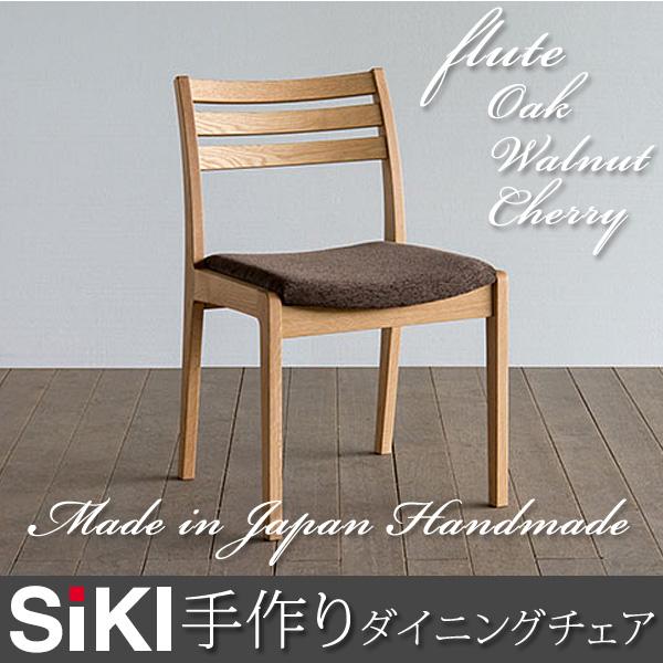 ダイニングチェアー ダイニングチェア ダイニング椅子 日本製 ハンドメイド 手作り 受注生産 椅子 天然木 オーク ウォールナット チェリー 木製椅子 食卓椅子 肘なし チェア シキファニチア フルート アームレスチェアー