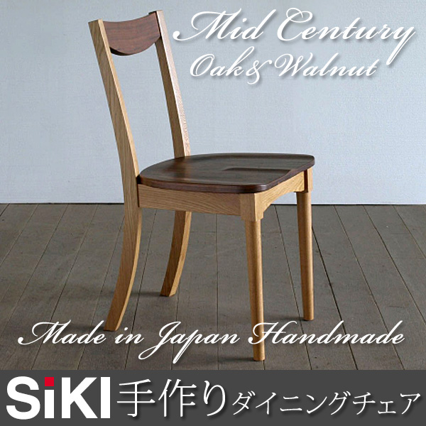 ダイニングチェアー ダイニングチェア 日本製 ハンドメイド 手作り 受注生産 椅子 天然木 ナラ ウォールナット 木製椅子 食卓椅子 板座 チェア シキファニチア ミッドセンチュリー