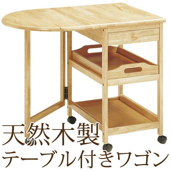 送料無料 木製テーブル付きワゴン KW-415