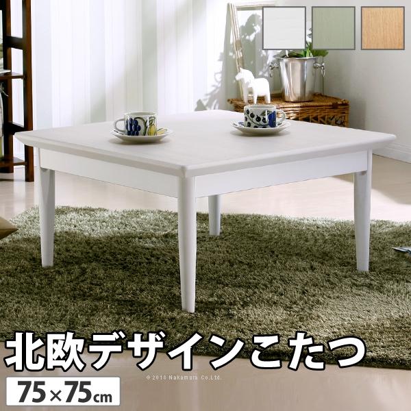北欧デザインこたつテーブル コンフィ 75×75cm こたつ 北欧 正方形 日本製 国産