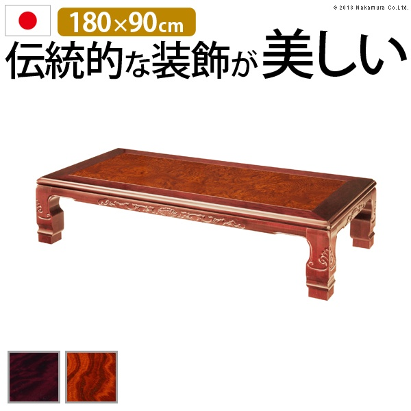 家具調 こたつ 長方形 和調継脚こたつ 180x90cm 日本製 コタツ 炬燵 座卓 和風 折りたたみ ローテーブル