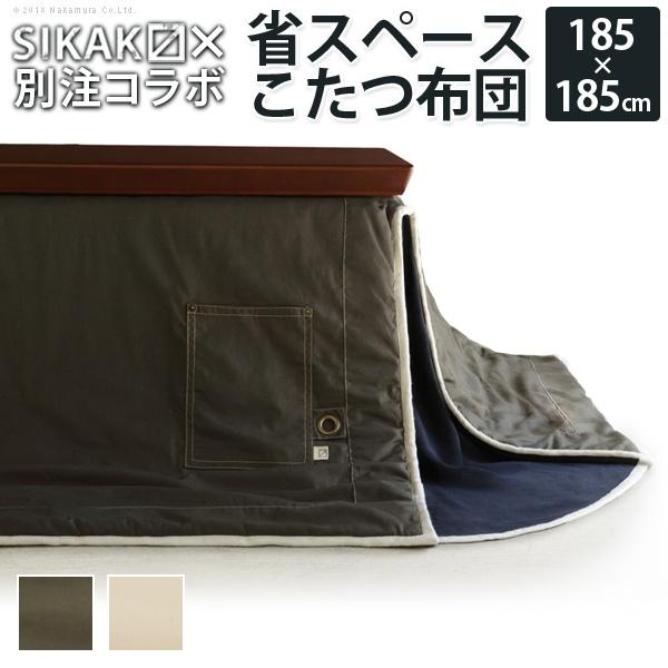 【キャッシュレス5%還元】SIKAK×別注コラボ 省スペース こたつ布団 X-BASE〔エックスベース〕 75×75cmこたつ用(185×185cm) こたつ布団 省スペース 正方形