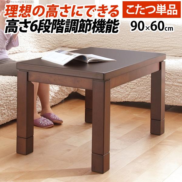こたつ ダイニングテーブル 長方形 6段階に高さ調節できるダイニングこたつ スクット 90x60cm こたつ本体のみ ハイタイプこたつ 継ぎ脚
