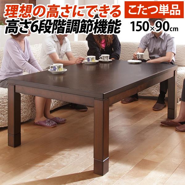こたつ ダイニングテーブル 長方形 6段階に高さ調節できるダイニングこたつ スクット 150x90cm こたつ本体のみ ハイタイプこたつ 継ぎ脚