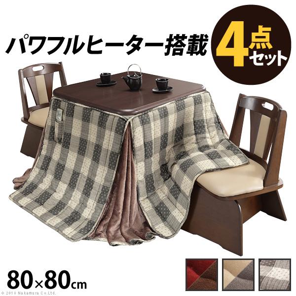 こたつ 正方形 ダイニングテーブル 人感センサー・高さ調節機能付き ダイニングこたつ アコード 80x80cm 4点セット(こたつ本体+専用省スペース布団+回転椅子2脚) ダイニングこたつ こたつ布団 セット