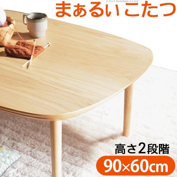 送料無料 こたつ テーブル 長方形 丸くてやさしい北欧デザインこたつ 〔モイ〕 90x60cm おしゃれ センターテーブル ソファテーブル リビングテーブル ローテーブル 北欧 天然木 オーク 高さ調節 継ぎ脚 ラウンド 円形