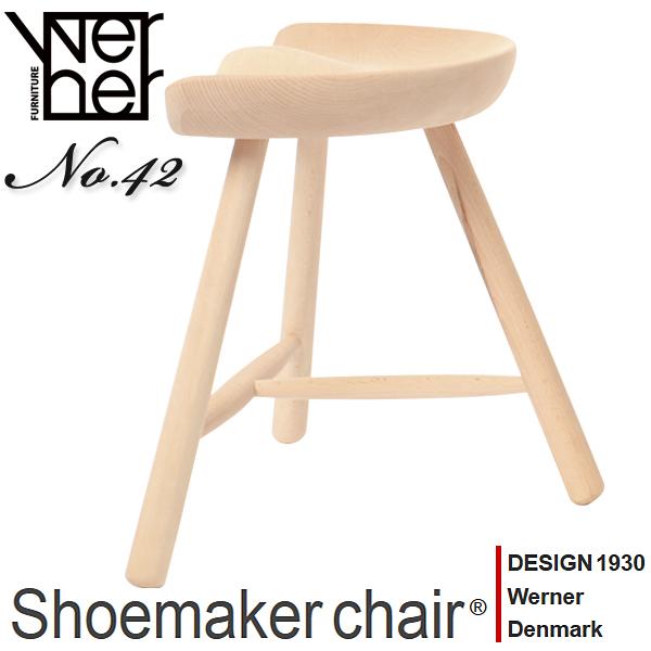 シューメーカーチェア スツール No.42 無塗装 Shoemaker Werner シューメーカー 木製 椅子 北欧 デンマーク ワーナー社