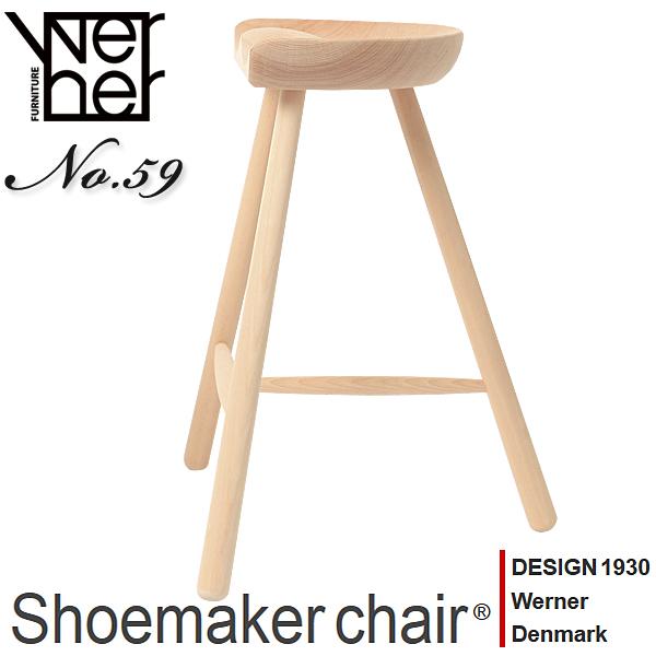 シューメーカーチェア スツール No.59 無塗装 Shoemaker Werner シューメーカー 北欧 デンマーク カウンターチェア 木製 椅子 バーチェア ワーナー社