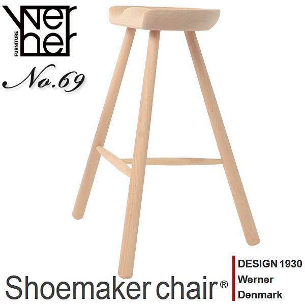 シューメーカーチェア スツールNo.69 無塗装 Shoemaker Werner 北欧 デンマーク カウンターチェア バーチェア ワーナー社