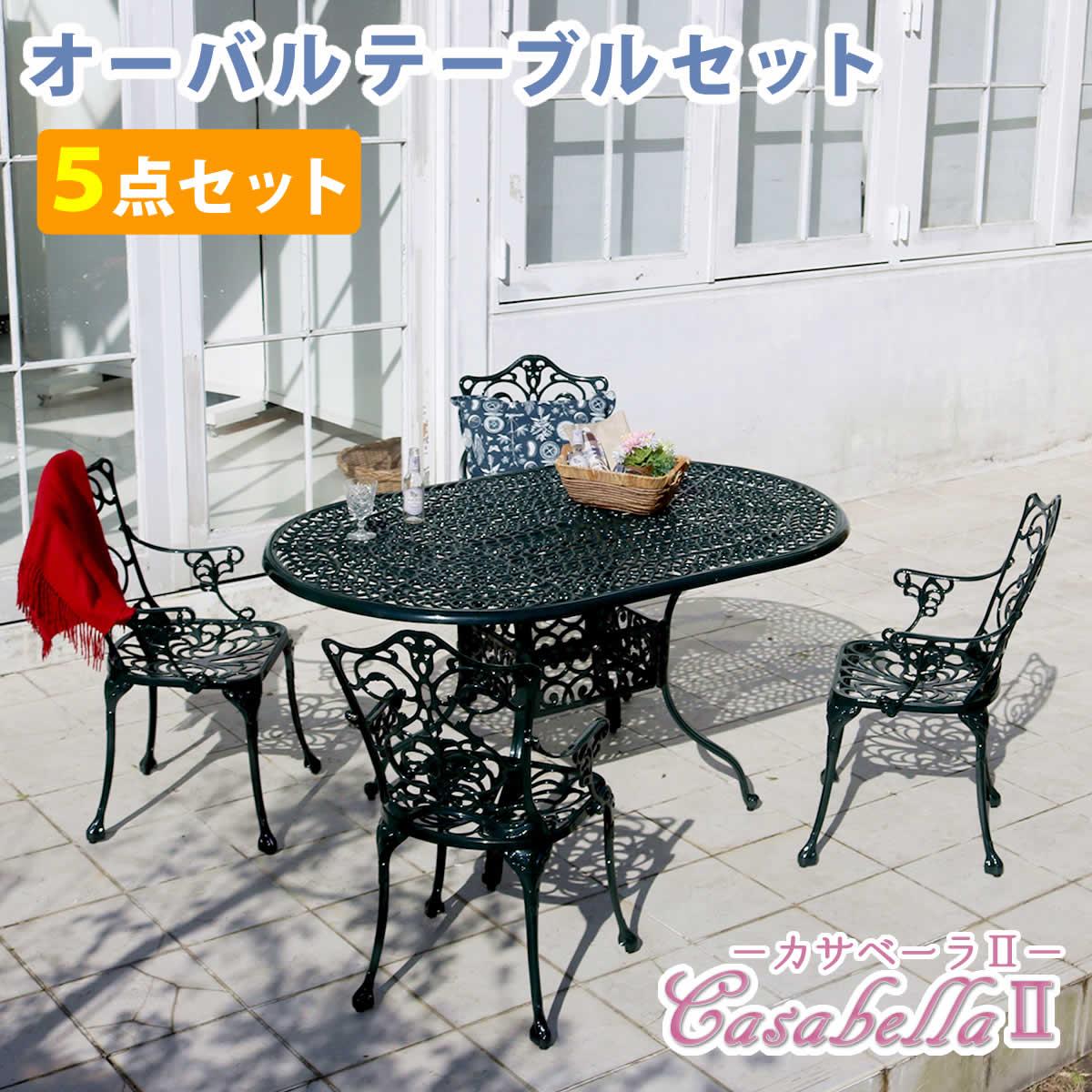 カサベーラ2 オーバルテーブル5点セット送料無料 簡単組立 ガーデンテーブル ダークグリーン テラス 庭 ウッドデッキ アルミ アンティーク クラシカル イングリッシュガーデン ファニチャー シンプル 北欧 インテリア 家具 ガーデン チェア