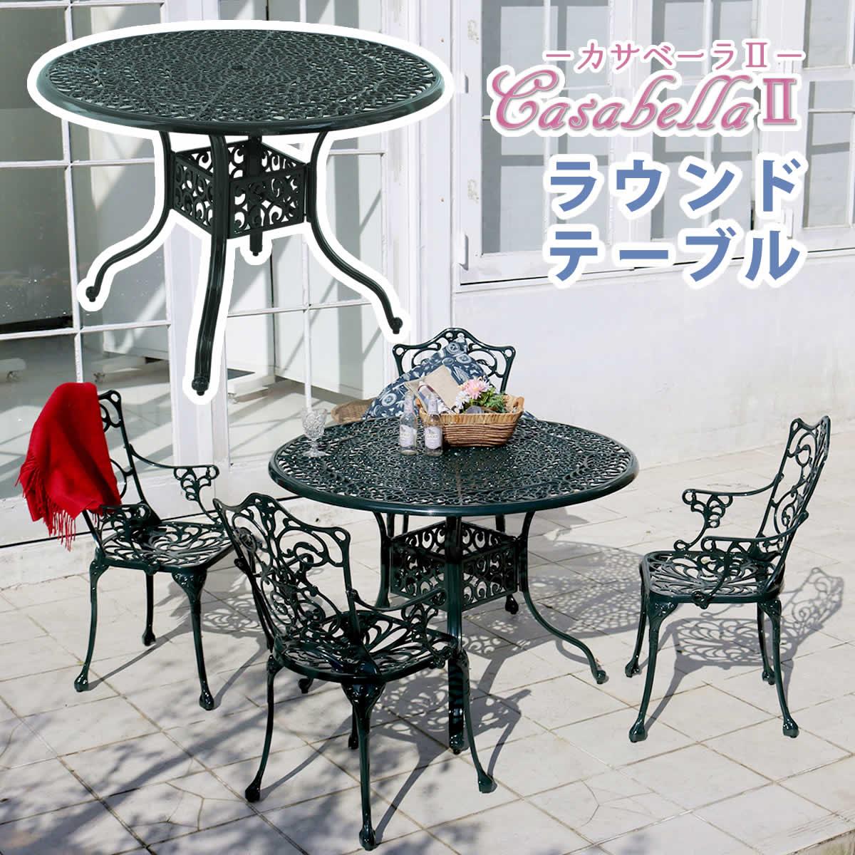 カサベーラ2 ラウンドテーブル送料無料 簡単組立 ガーデンテーブル ダークグリーン テラス 庭 ウッドデッキ アルミ アンティーク クラシカル イングリッシュガーデン ファニチャー シンプル 北欧 インテリア 家具 ガーデン カフェ