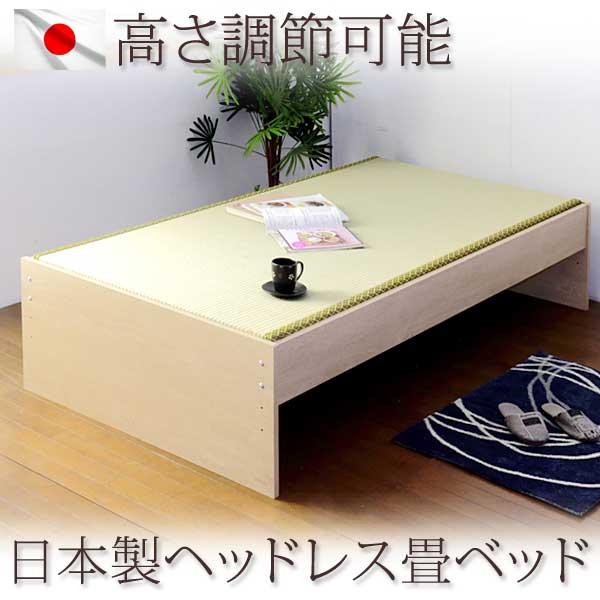 日本製ベッドフレーム 日本製ベッド用畳 国産だから出来る いぐさ い草 直営店 リラックス タタミ 和室に似合う ベッド 畳 359 畳ベッド 高さが変えられる ヘッドレス 超定番 和室 たたみ スタンダード