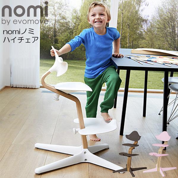 ノミ・ハイチェア エボムーブ Nomi Highchair evomove 赤ちゃん椅子 ベビーチェア ダイニング 子供椅子 子ども イス グローアップ グローアップチェア ダイニングベビーチェアー 子ども椅子 ハイチェア ダイニングベビーチェア
