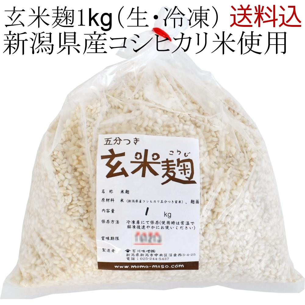 送料込みのお試し価格 送料込み コシヒカリの玄米麹 五ぶつき玄米使用 味噌作りなどに最適です 1kg袋入り冷凍 誕生日 お祝い メーカー再生品 甘酒の麹や塩麹作り