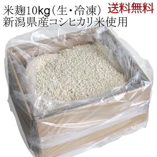 【送料無料】コシヒカリの米麹10kgダンボール入り 生麹・冷凍 まとめ買いでお買い得セット
